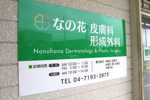 千葉県皮膚科クリニック医院継承②