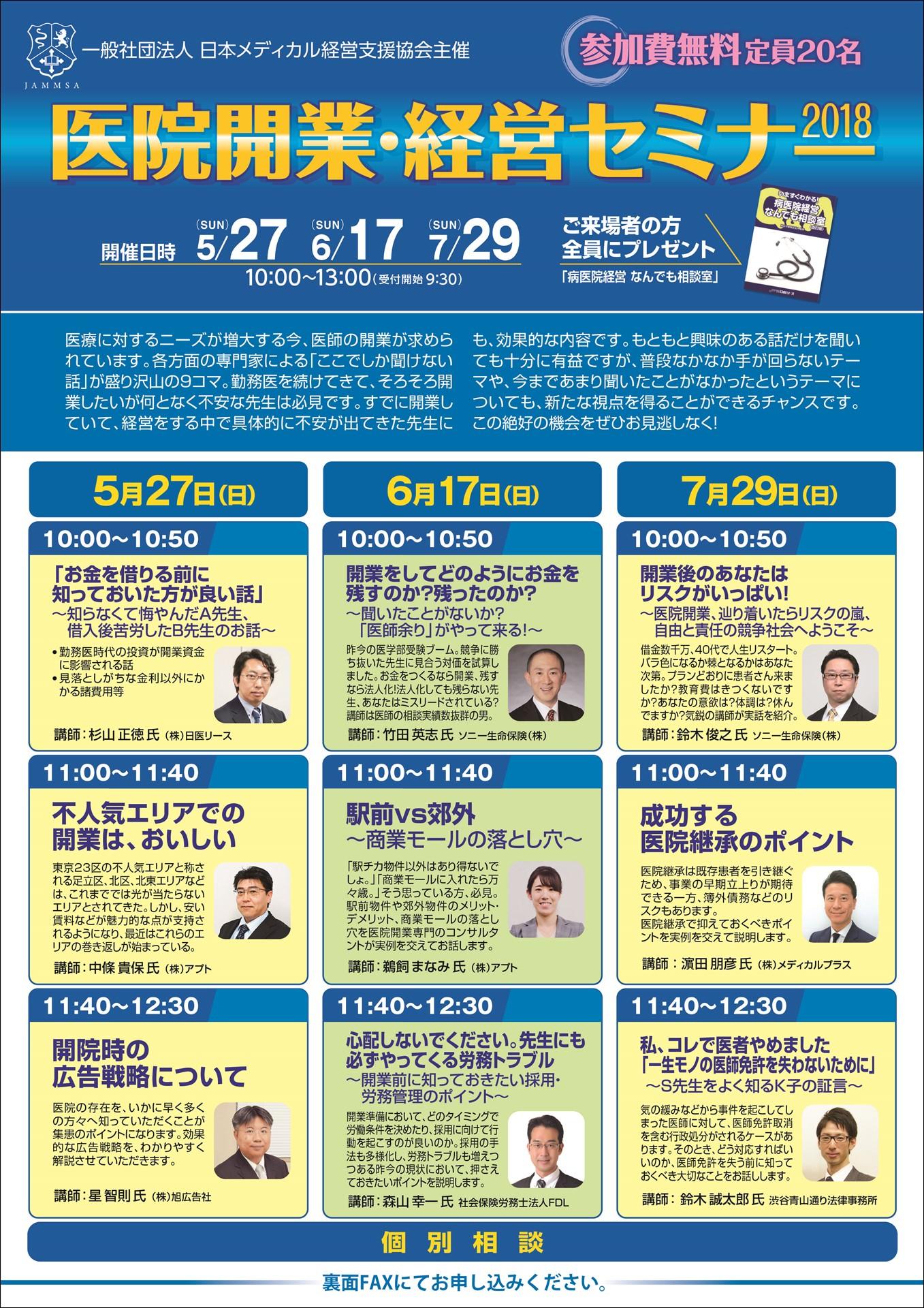医院開業・経営セミナー