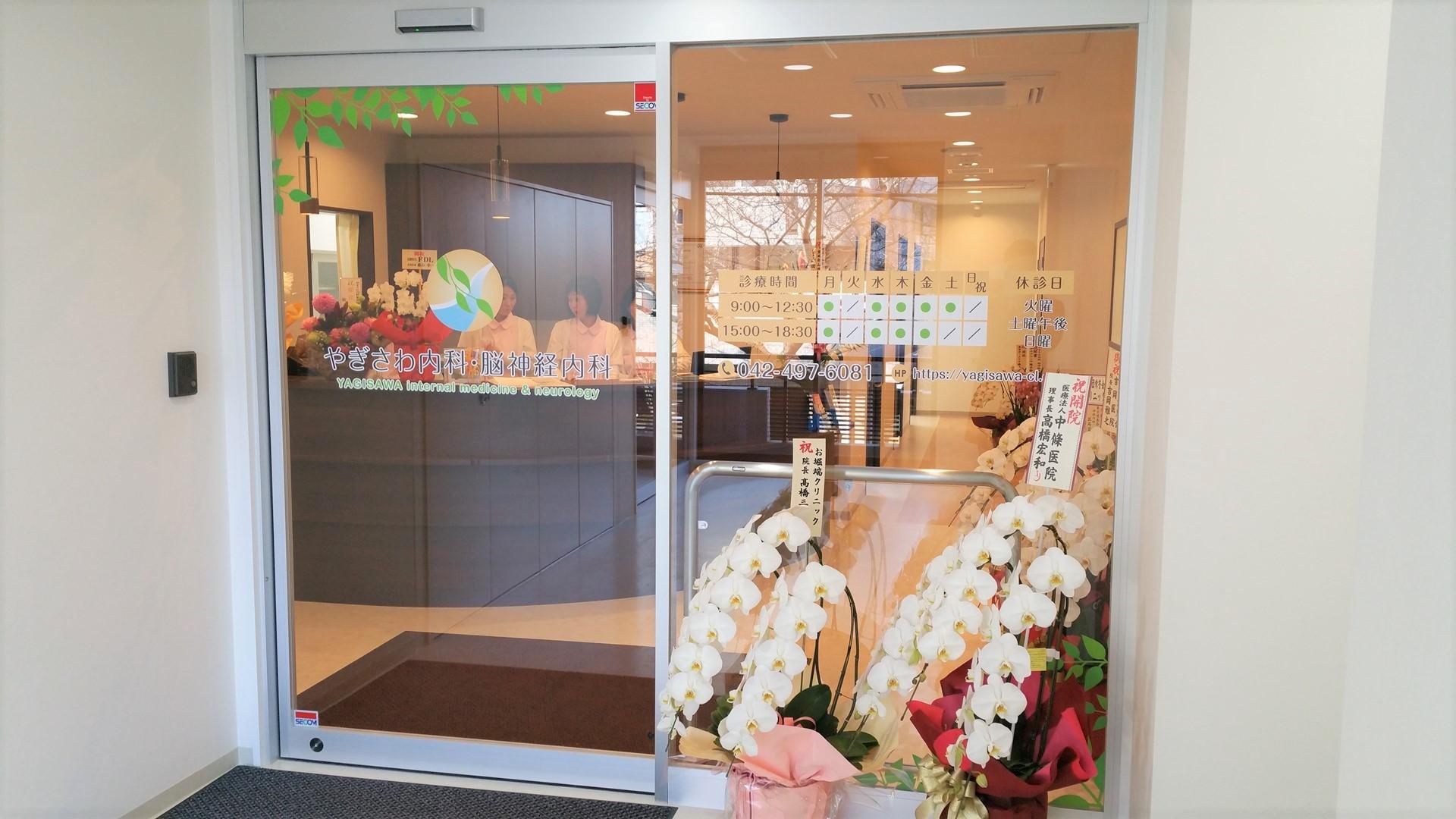 東京都内科クリニック開業支援